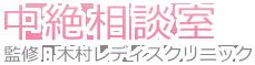 医療法人社団敬亮会木村レディスクリニック